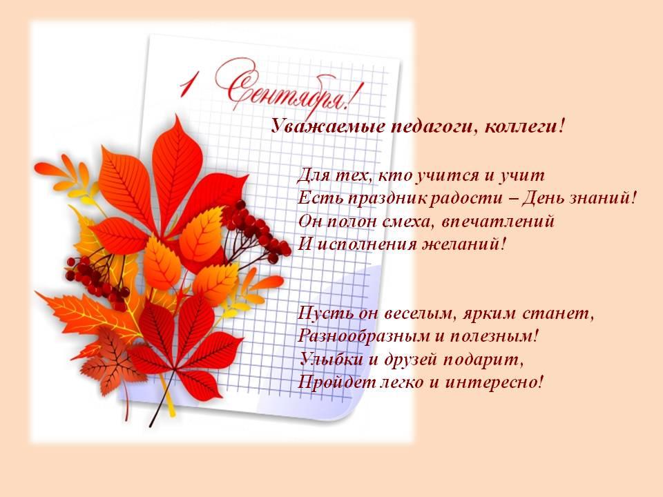 Короткие поздравления с 1 сентября - Поздравок