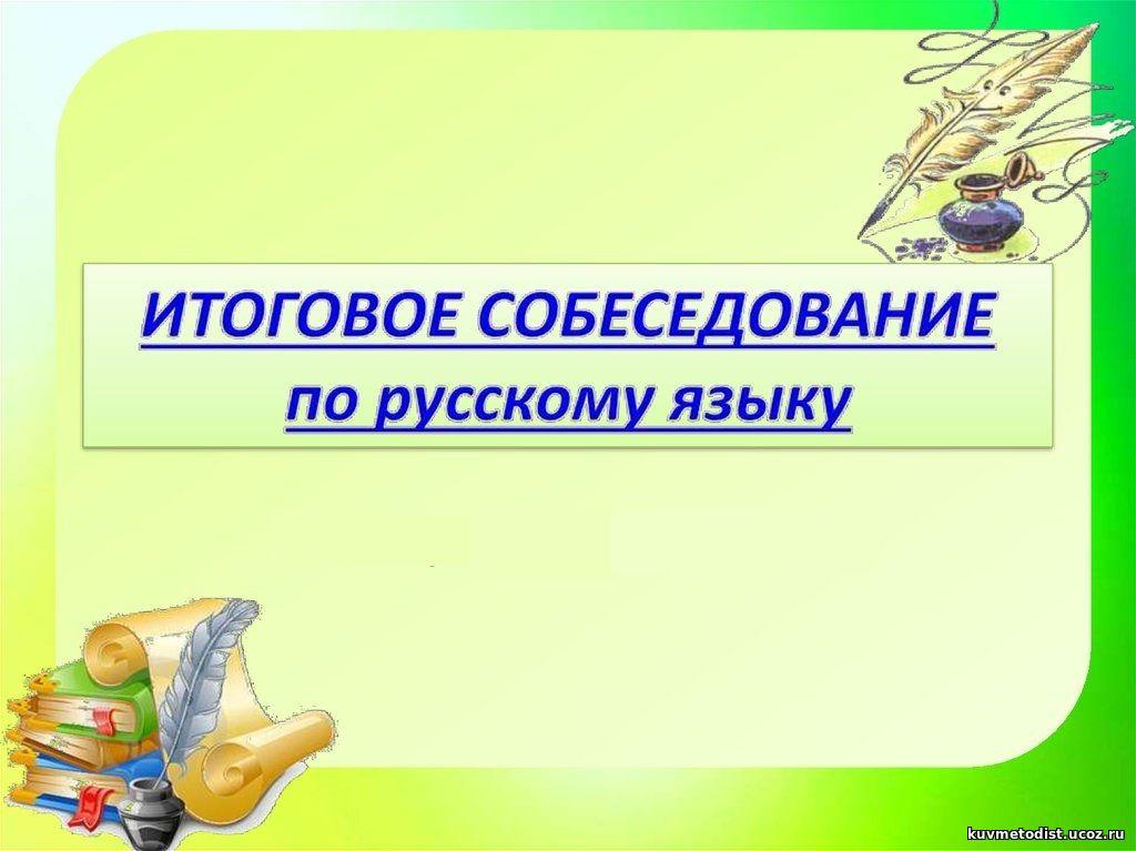 http://kuvmetodist.ucoz.ru/avatar/sobesedovanie.jpg